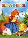 Клепакова Л. - Колобок обложка книги