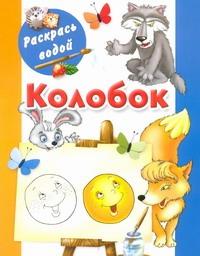 Двинина Л.В. - Колобок обложка книги