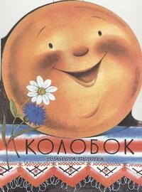 Ушинский К.Д. - Колобок обложка книги