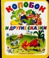 Бордюг С.И. - Колобок и другие сказки обложка книги