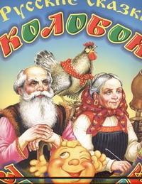 Ушинский К.Д. - Колобок. Золотое яичко обложка книги