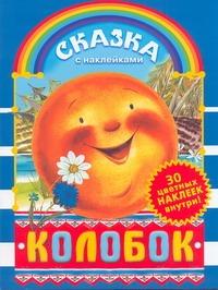 Ушинский К.Д. - Колобок. Сказка с наклейками обложка книги