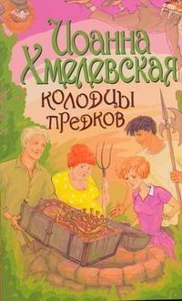 Хмелевская И. - Колодцы предков обложка книги