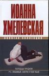 Хмелевская И. - Колодцы предков. P.S. Любимый, завтра я тебя убью обложка книги
