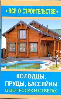 Колодцы, пруды, бассейны Алексеев Д.И.