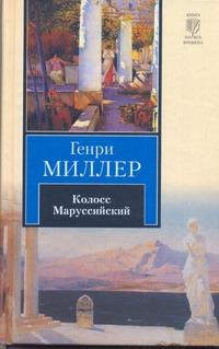 Колосс Маруссийский Миллер Г.