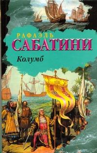Сабатини Р. - Колумб обложка книги