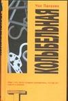 Паланик Ч. - Колыбельная обложка книги