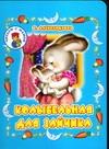 Александрова О.А. - Колыбельная для зайчика обложка книги