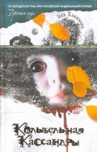 Хакимова Эля - Колыбельная Кассандры' обложка книги