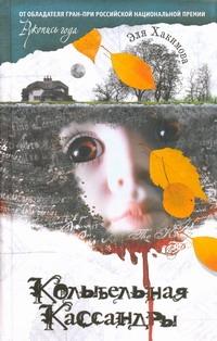 Хакимова Эля - Колыбельная Кассандры обложка книги