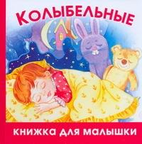 Шапина О.Б. - Колыбельные обложка книги