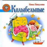 Пикулева Н.В. - Колыбельные обложка книги