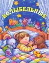 Чукавина И.А. - Колыбельные обложка книги