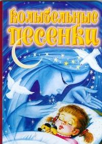 . - Колыбельные песенки обложка книги