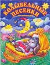 Колыбельные песенки для малышей обложка книги