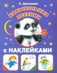 Дмитриева В.Г. - Колыбельные песенки.  С наклейками обложка книги