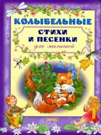 Реброва Н. - Колыбельные стихи и песенки для малышей обложка книги