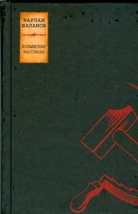 Шаламов В.Т. - Колымские рассказы обложка книги