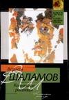 Шаламов В.Т. - Колымские рассказы' обложка книги