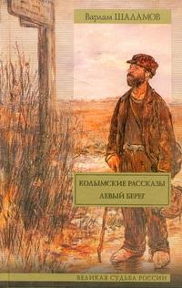Колымские рассказы. Левый берег обложка книги