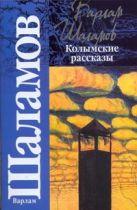 Шаламов В.Т. - Колымские рассказы. Левый берег' обложка книги
