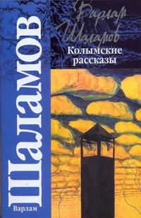 Шаламов В.Т. - Колымские рассказы. Левый берег обложка книги