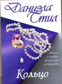 Кольцо обложка книги