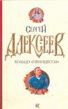 Алексеев С.Т. - Кольцо принцессы обложка книги