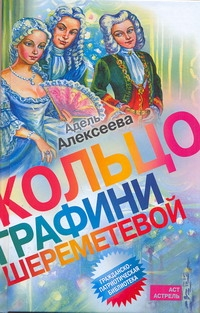 Кольцо графини Шереметевой ( Алексеева А.  )