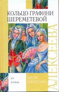Кольцо графини Шереметевой Алексеева А.