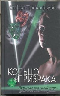 Кольцо призрака обложка книги