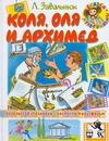 Завальнюк Л.А. - Коля, Оля и Архимед обложка книги