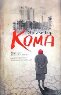 Гер Э.Э. - Кома обложка книги