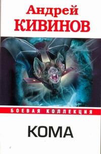 Кома обложка книги