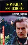 Доценко В.Н. - Команда Бешеного обложка книги