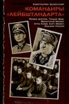 Командиры Лейбштандарта обложка книги