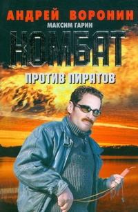Воронин А.Н. - Комбат против пиратов обложка книги