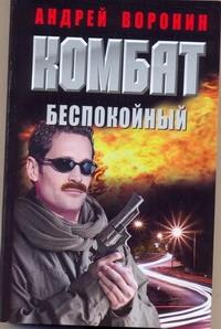 Воронин А.Н. - Комбат. Беспокойный обложка книги