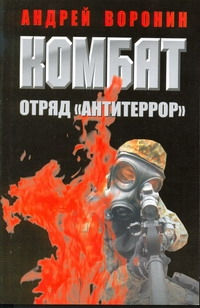 Воронин А.Н. - Комбат. Отряд Антитеррор обложка книги