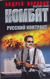 Воронин А.Н. - Комбат. Русский контракт обложка книги