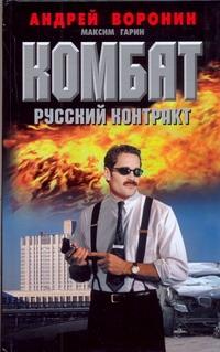 Воронин А.Н. - Комбат.Русский контракт обложка книги