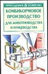 Александров С.Н. - Комбикормовое производство для животноводства и птицеводства обложка книги