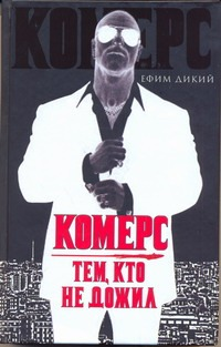 Дикий Ефим - Комерс обложка книги