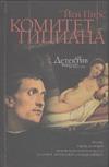 Комитет Тициана обложка книги