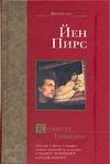 Пирс Й. - Комитет Тициана обложка книги
