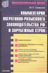 Смирнов М.П. - Комментарии оперативно-розыскного законодательства РФ и зарубежных стран обложка книги