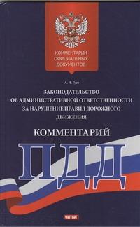 Комментарий к законодательству об административной ответственности за нарушение Гуев А.Н.