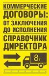 Волгин В. - Коммерческие договоры: от заключения до исполнения обложка книги