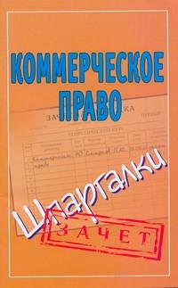 Смирнов П.Ю. - Коммерческое право.  Шпаргалки обложка книги